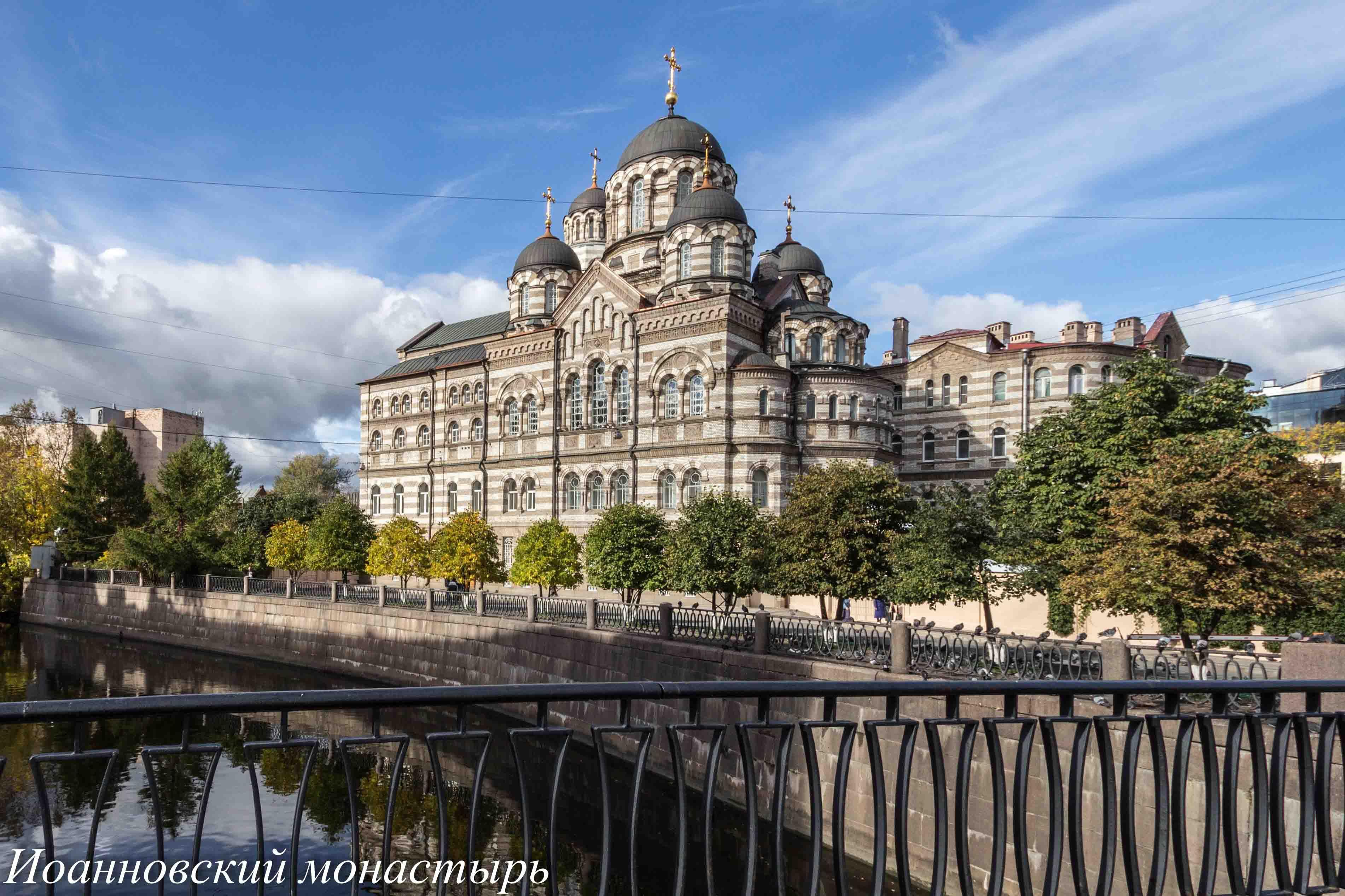 Манастирът в Санкт Петербург