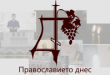 Православието днес