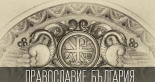 pravoslavie-banner2-520x245